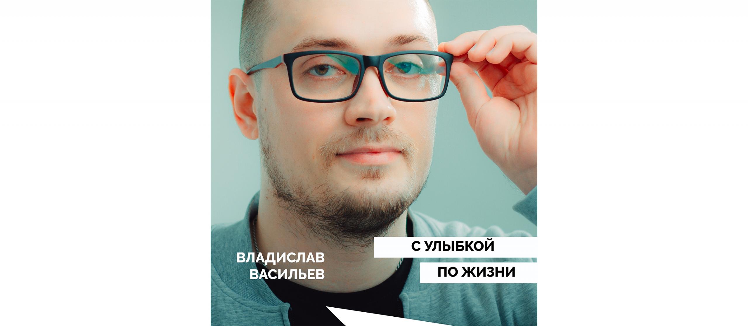 Владислав Васильев — Интервью